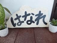 琉球石灰岩にペイントしました。